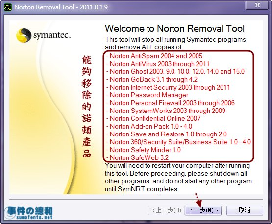 Norton Removal Tool 使用教學1
