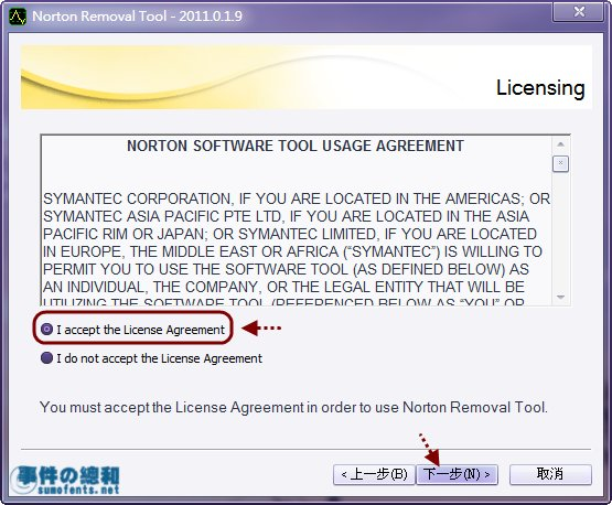 Norton Removal Tool 使用教學2
