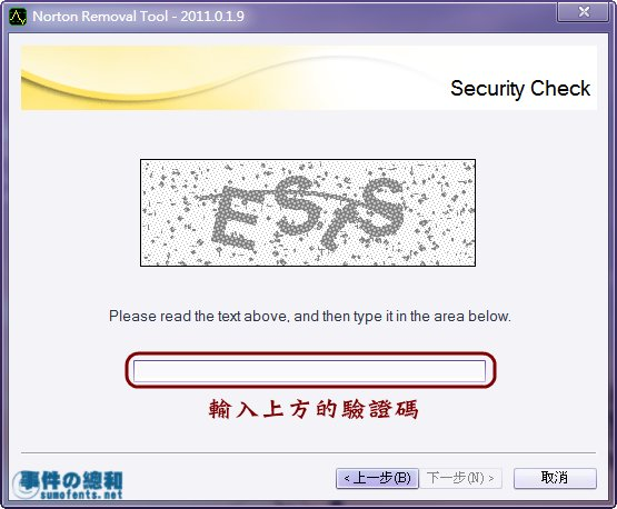 Norton Removal Tool 使用教學3
