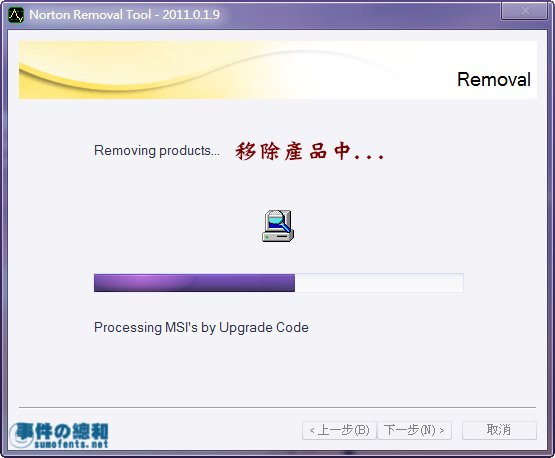 Norton Removal Tool 使用教學5