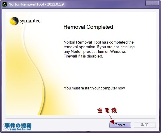 Norton Removal Tool 使用教學6