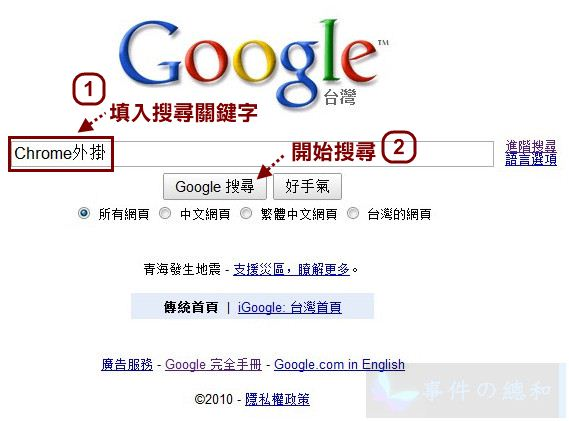 SearchPreview for Google 實作圖1