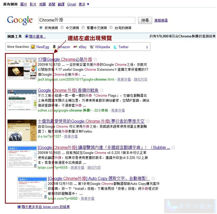 SearchPreview for Google 實作圖2