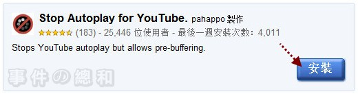 Stop Autoplay for YouTube 安裝圖1