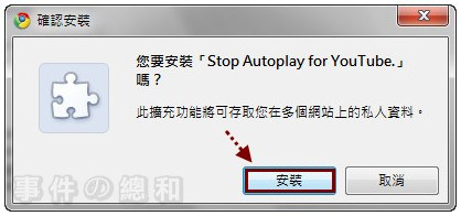 Stop Autoplay for YouTube 安裝圖2