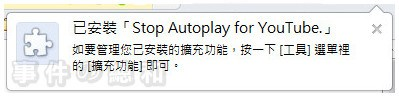 Stop Autoplay for YouTube 安裝圖3