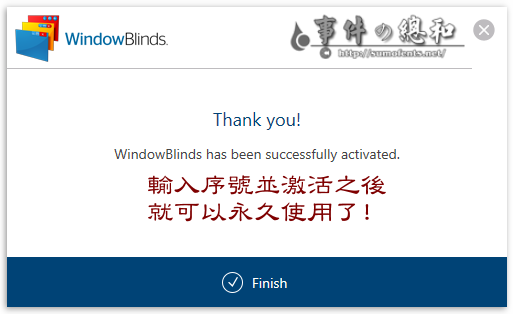 WindowBlinds 教學圖