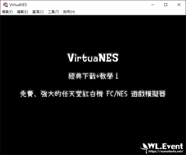 gba 模擬 器 下載 免費 中文 版